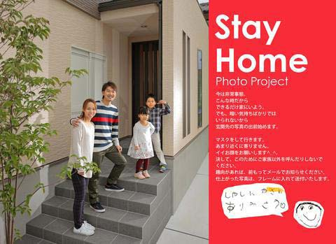 <Stay Home>Photo Project 家族写真撮影の出前はじめます。